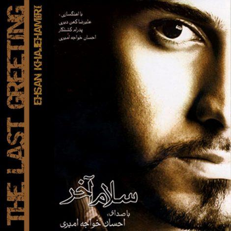 Ehsan Khaje Amiri - 'Jodaee'