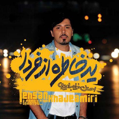 Ehsan Khaje Amiri - 'Mosri'