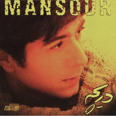 Mansour - 'Hame Ra Mibakhsham'