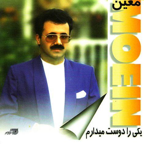 Moein - 'Mahze Rezaye Khoda'