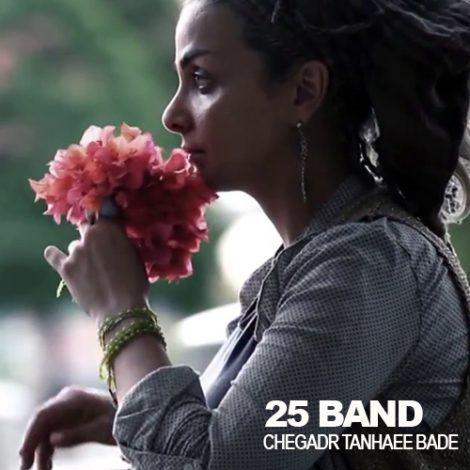 25 Band - 'Cheghadr Tanhaee Bade'