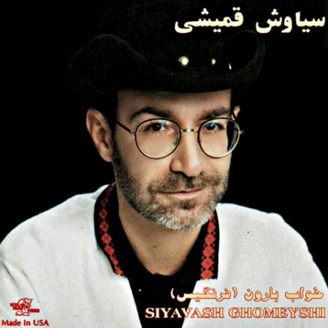 Siavash Ghomayshi - 'Az Mast Ke Bar Mast'