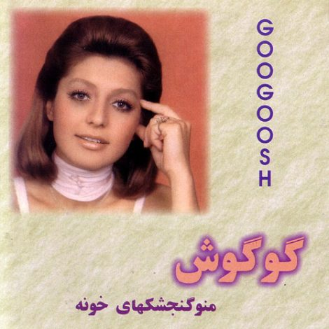 Googoosh - 'Do Panjereh'