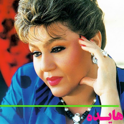 Hayedeh - 'Zahre Jodaee'