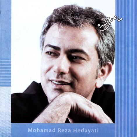 Mohammad Reza Hedayati - 'Mah Mikhandeh'