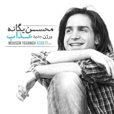 Mohsen Yeganeh - 'Azab (New Version)'
