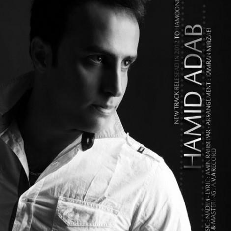 Hamid Adab - 'To Hamooni'
