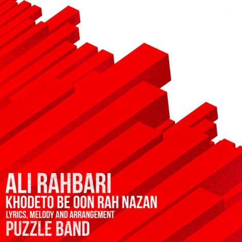 Ali Rahbari - 'Khodeto Be Oon Rah Nazan (Puzzle Band)'