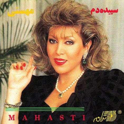 Mahasti - 'Tazeh'