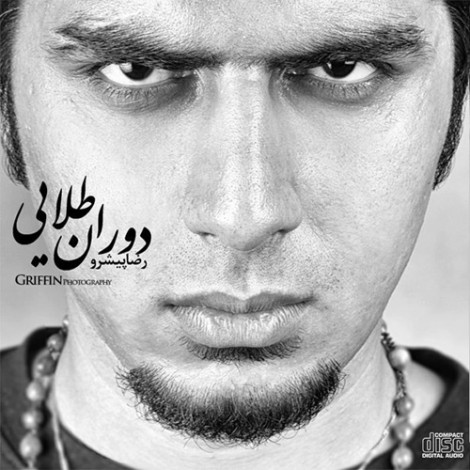 Reza Pishro - 'Sarzamine Yakh (Ft Erfan)'