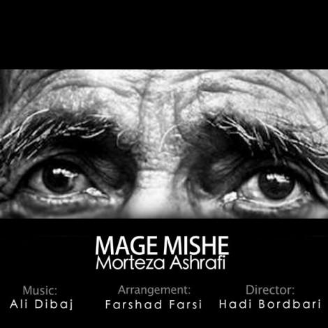 Morteza Ashrafi - 'Mage Mishe'
