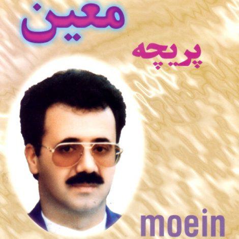 Moein - 'Del Sokhteh'