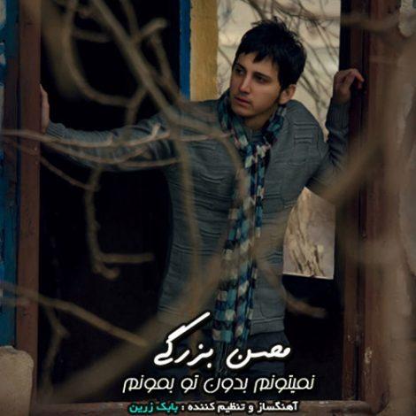Mohsen Bozorgi - 'Nemitonam Bedone To Bemonam'