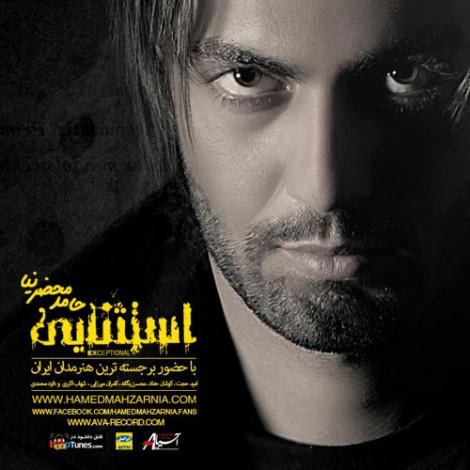 Hamed Mahzarnia - 'Nafas Nafas'