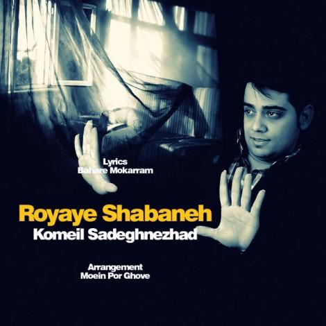 Komeil Sadeghnezhad - 'Royaye Shabaneh'