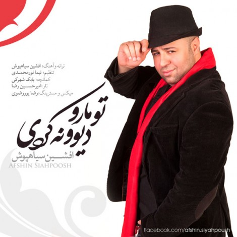 Afshin Siahpoosh - 'To Maro Divoone Kardi'