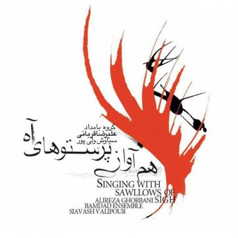 Alireza Ghorbani - 'Andooh'