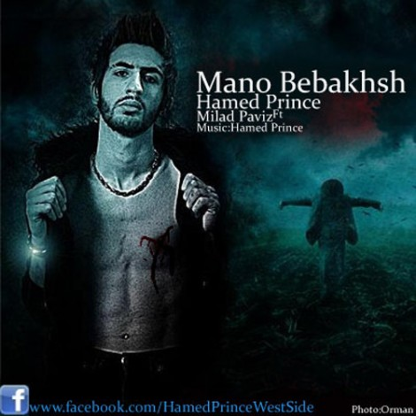 Hamed Prince - 'Mano Bebakhsh (Ft Milad Paviz)'