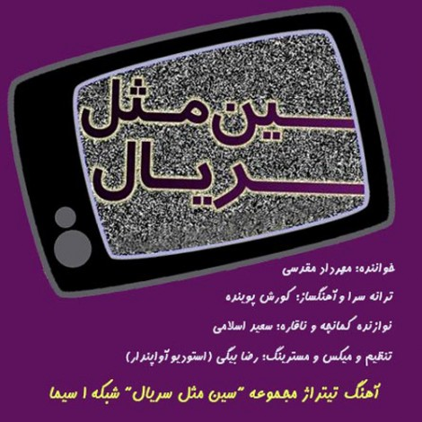 Mehrdad Moghadasi - 'Sin Mesle Serial'