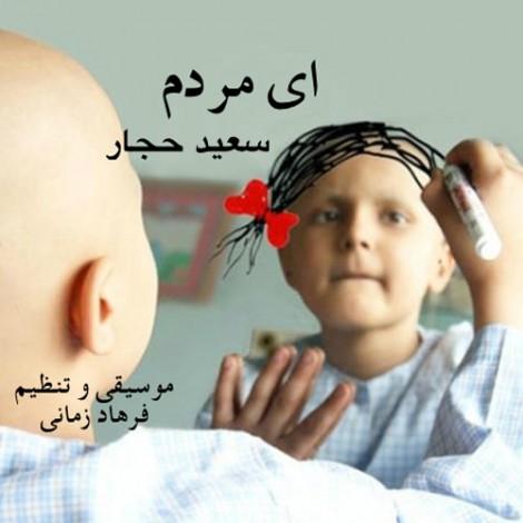 Saeed Hajjar - 'Ay Mardom'