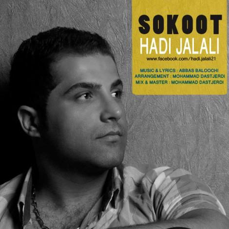 Hadi Jalali - 'Sokoot'
