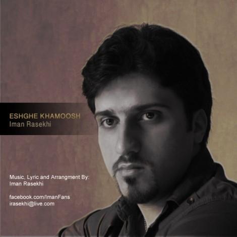 Iman Rasekhi - 'Eshghe Khamoosh'