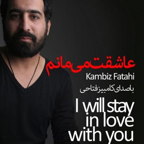 Kambiz Fatahi - 'Asheghet Mimonam'
