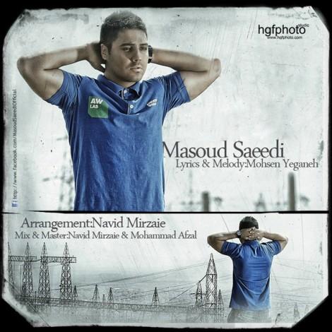 Masoud Saeedi - 'Faseleh'
