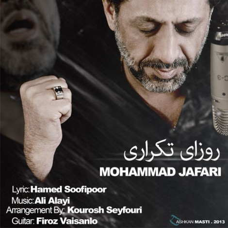 Mohammad Jafari - 'Roozaye Tekrari'