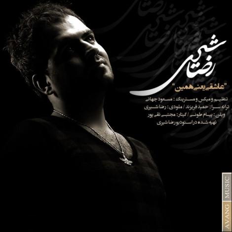 Reza Shiri - 'Asheghi Yani Hamin'