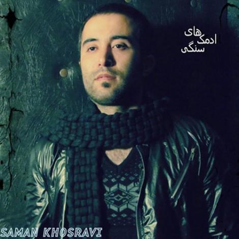 Saman Khosravi - 'Adamakaye Sangi'