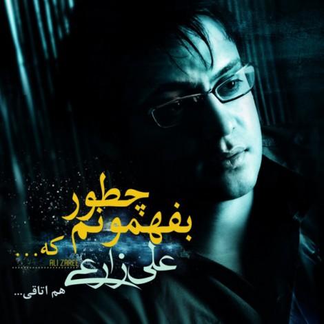 Ali Zarei - 'Cheshmaye Dar Be Dar'