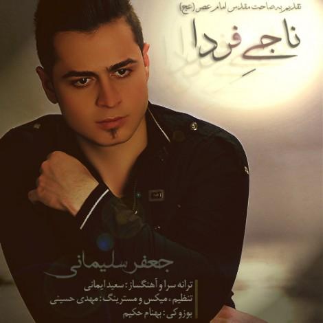 Jafar Soleymani - 'Najie Farda'