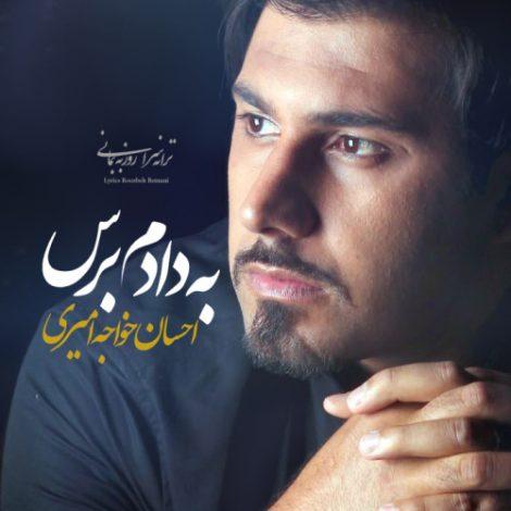 Ehsan Khaje Amiri - 'Be Dadam Beres'