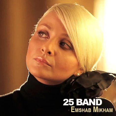 25 Band - 'Emshab Mikham'