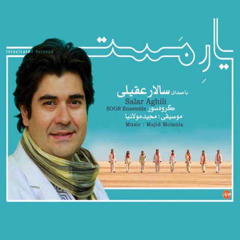 Salar Aghili - 'Rastaakhiz'