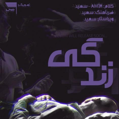 AM1r - 'Zendegi (FT Saead)'