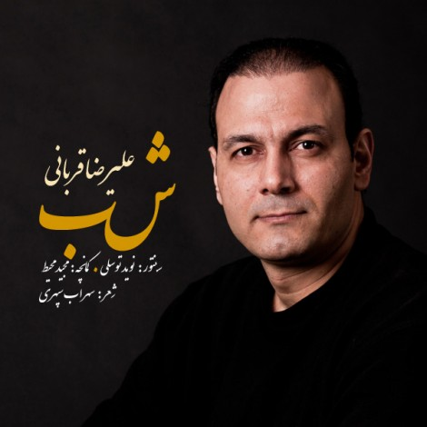 Alireza Ghorbani - 'Shab'