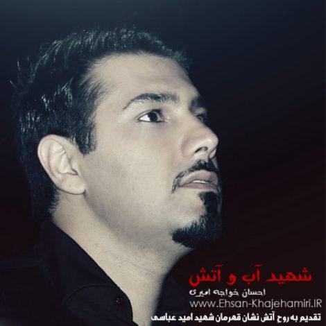 Ehsan Khaje Amiri - 'Ghoghnoos'