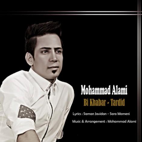 Mohammad Alami - 'Tardid'