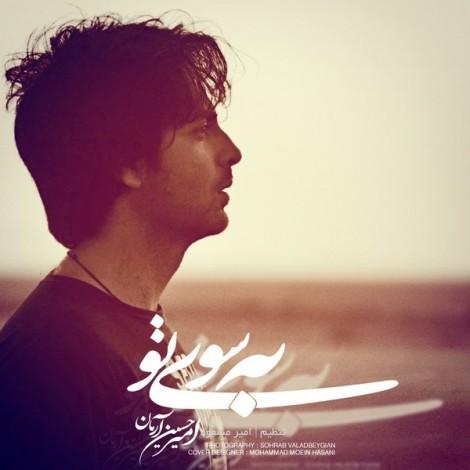 Amir Hossein Arman - 'Be Soye To'