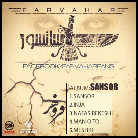 FarvaHar - 'Man o To'