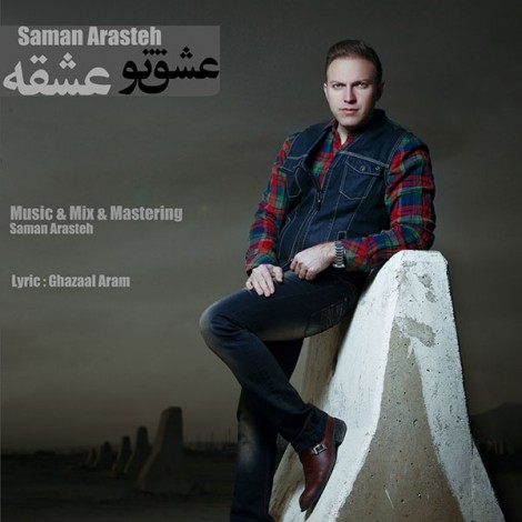 Saman Araste - 'Eshghe To Eshghe'