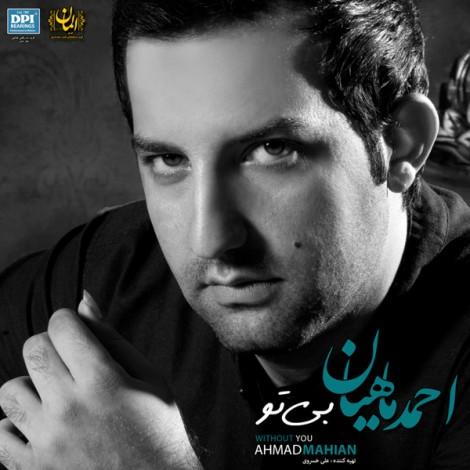 Ahmad Mahian - 'Divar'