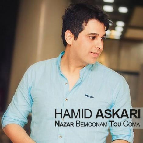 Hamid Askari - 'Nazar Bemoonam Tou Coma'