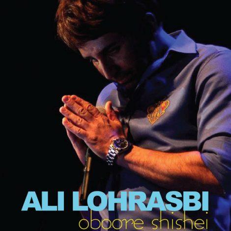Ali Lohrasbi - 'Oboore Shishei (New Version)'