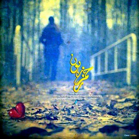 Mohsen Chavoshi - 'Zakhme Zaboon (Kawoos Hosseini Remix)'