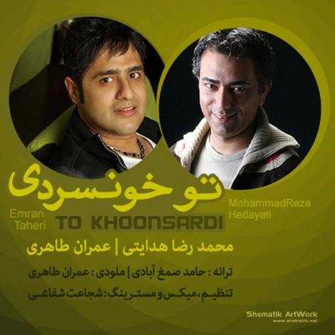 Emran Taheri - 'To Khoonsardi (Ft Mohammad Reza Hedayati)'