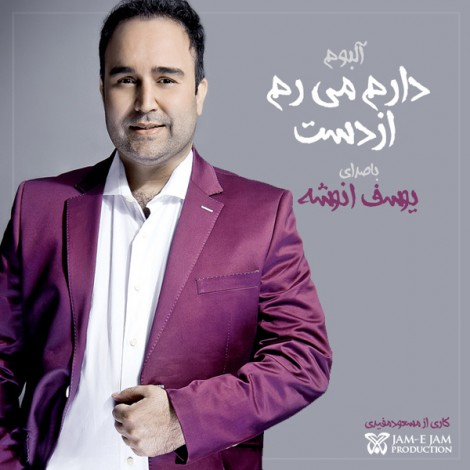 Yousef Anooshe - 'Bebakhsh'