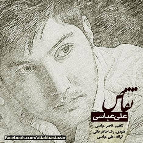 Ali Abbasi - 'Taghas'
